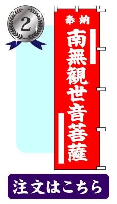 のぼり旗【南無観世音菩薩】15007