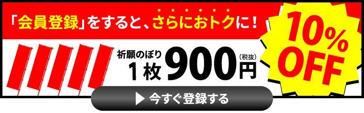 「会員登録」で「祈願のぼり」が会員特別価格1枚900円