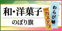 和・洋菓子のぼり旗