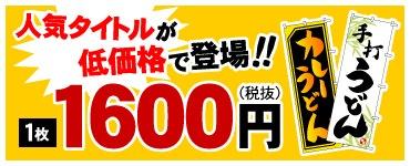 うどんのぼり旗1600円