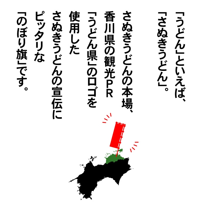 うどん県ロゴ入りのぼり旗について