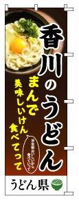 S70476 香川のうどん