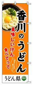S70477 香川のうどん