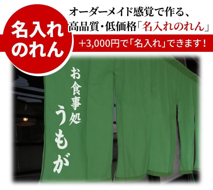 名入れのれん オーダーメイド感覚で作る、高品質・低価格「名入れのれん」+3,000円で「名入れ」できます!