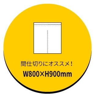 間仕切りにオススメ!W800×H900mm