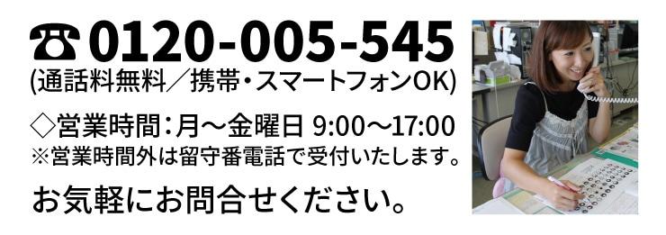 0120-005-545