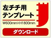 R型のぼり60×180左チチ用
