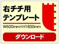 R型のぼり60×180右チチ用