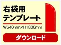 セイルバナー64×180右袋用