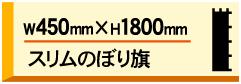 スリムのぼり旗【完全データ入稿45×180cm】
