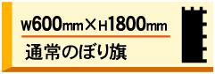 通常のぼり旗【完全データ入稿60×180cm】