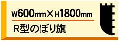 R型のぼり【完全データ入稿60×180cm】