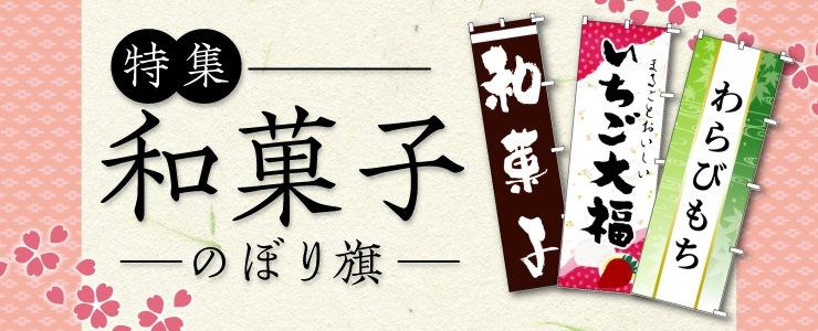 和菓子のぼり