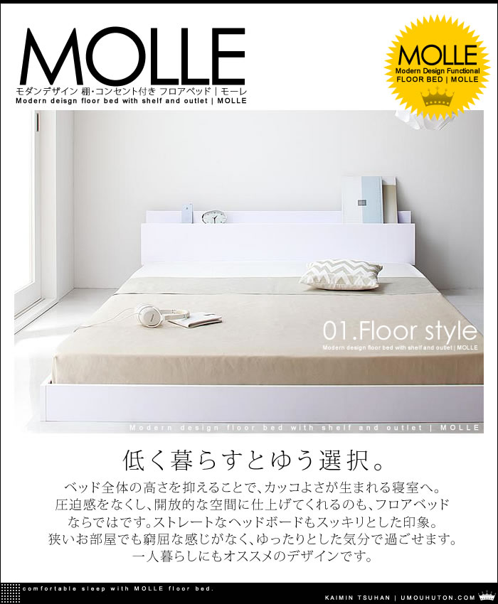 モダンデザイン 棚・コンセント付き フロアベッド|モーレ(3)