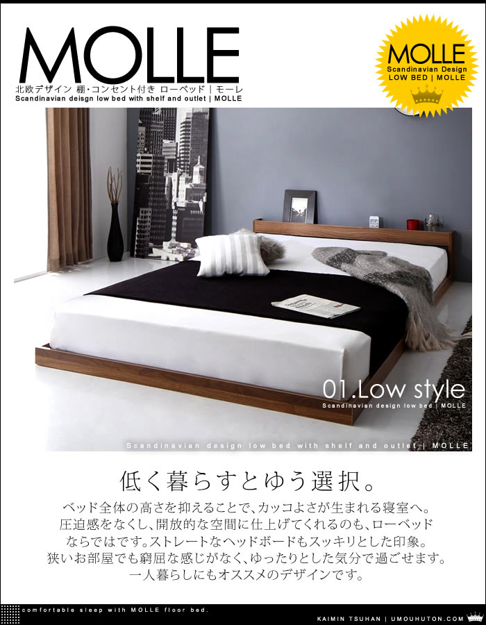 北欧デザイン 棚・コンセント付き ローベッド|モーレ(3)
