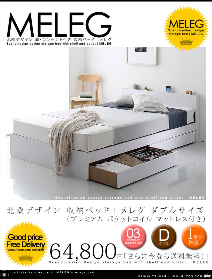 北欧デザイン 棚・コンセント付き 収納ベッド|メレグ プレミアム ポケットコイル マットレス付き ダブルサイズ