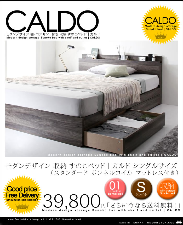 モダンデザイン 棚・コンセント付き 収納 すのこベッド|カルド スタンダード ボンネルコイル マットレス付き シングル