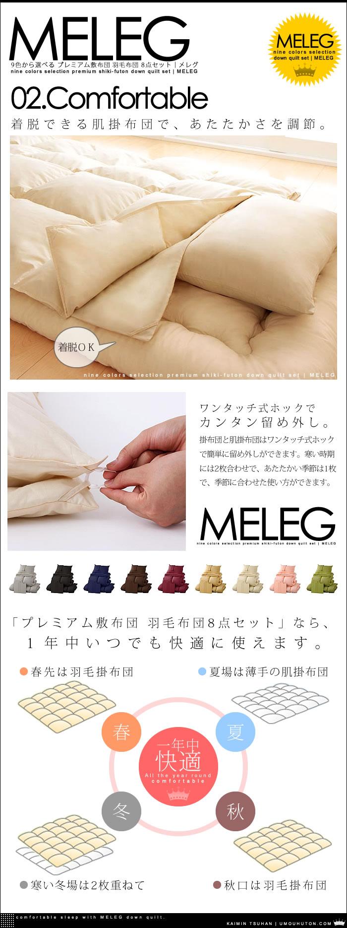 9色から選べる! プレミアム敷布団 羽毛布団 10点セット|メレグ(11)