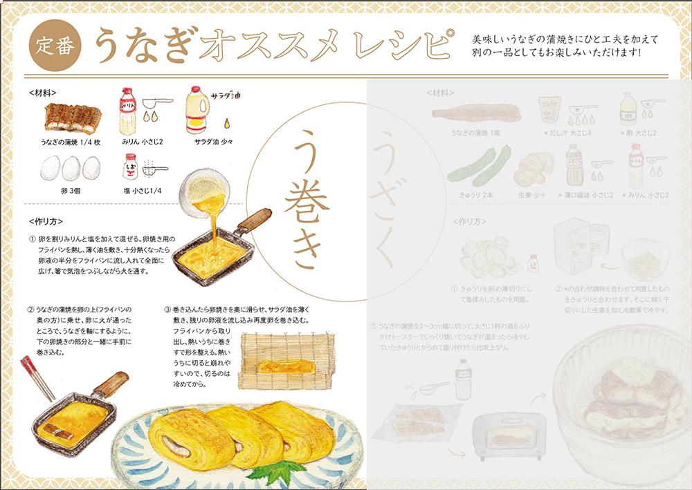 う巻きのレシピ