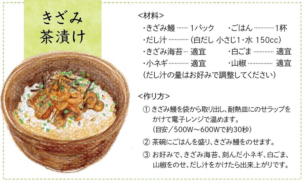きざみ茶漬けのレシピ