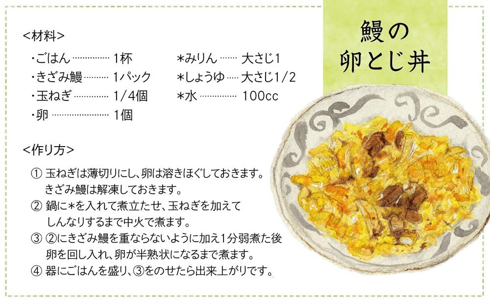 鰻の卵とじ丼のレシピ