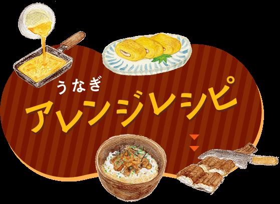 うなぎアレンジレシピ