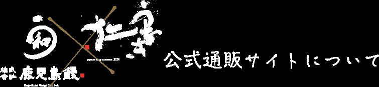 鹿児島鰻 うなぎ仁 公式通販サイトについて