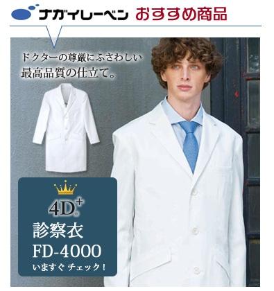 シングル診察衣FD-4000