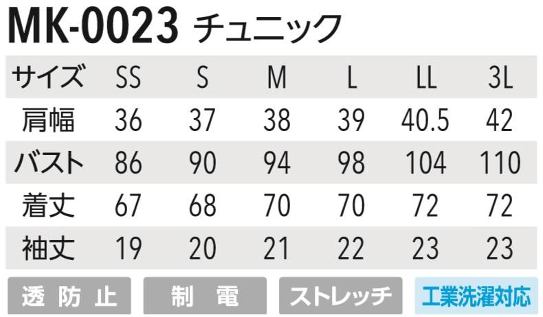 MZ-0219のサイズ表