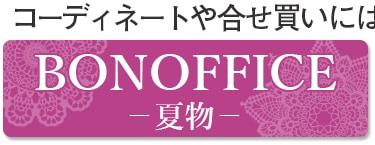 BONOFFICE(夏物)