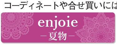 enjoie(夏物)