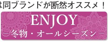 ENJOY(冬物・オールシーズン)