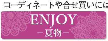 ENJOY(夏物)