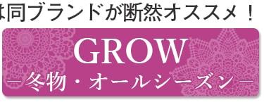 GROW(冬物・オールシーズン)
