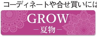 GROW(夏物)