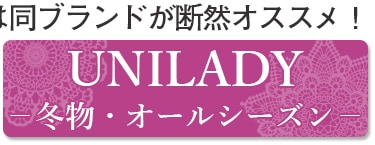 UNILADY(冬物・オールシーズン)