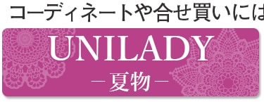 UNILADY(夏物)