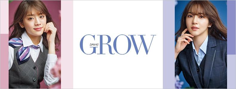 GROW / グロウ