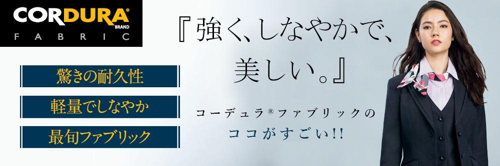 bonmax コーデュラファブリックが登場!
