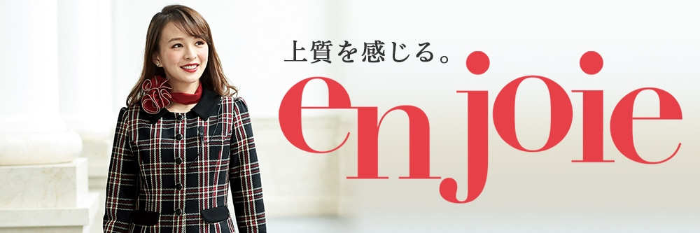 enjoie・35%OFF!