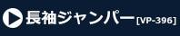 高温作業場向け長袖ジャンパーFJPU-1805VP-396
