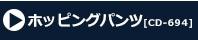 高温作業場向けホッピングパンツCD-694