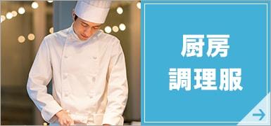 厨房・調理服コーディネート