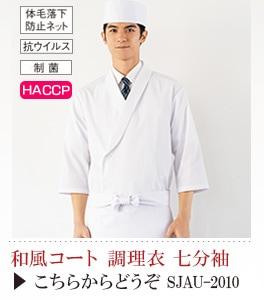 調理衣 七分袖 [男女兼用] SJAU-2010