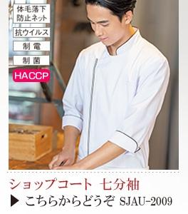 ショップコート 七分袖 [男女兼用] SJAU-2009