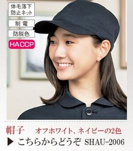帽子 ネット付 [男女兼用] SHAU-2006