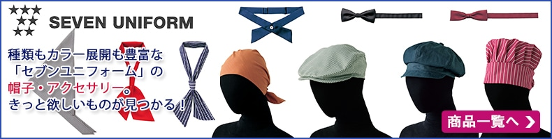 セブンユニフォーム帽子・アクセサリー