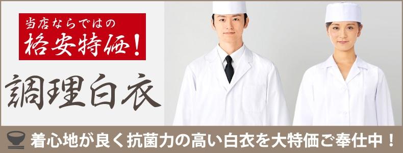 特価調理白衣