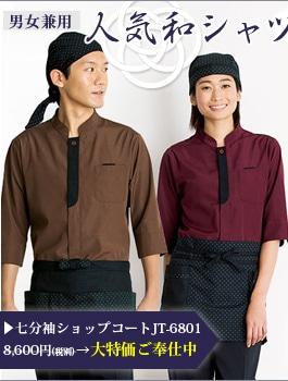ショップコート七分袖JT-6801