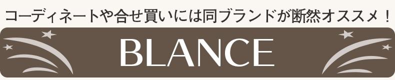 blance(サービス)